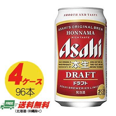アサヒ 本生ドラフト 350ml × 96本  4ケース  地域限定送料無料