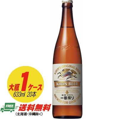 北海道 沖縄 東北6県は別途送料がかかります キリン 一番搾り オリジナル オンラインショッピング 1ケース 大瓶 633ml 20本 地域限定送料無料