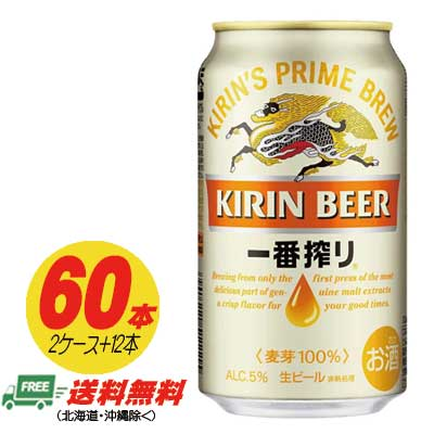【送料無料】キリン 一番搾り 350ml 60本(2ケース+12本)