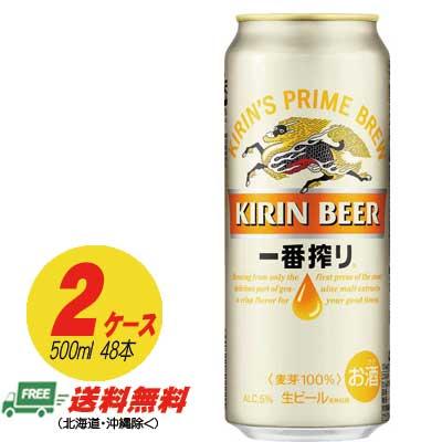【送料無料】キリン 一番搾り 500ml×48本 【2ケース】