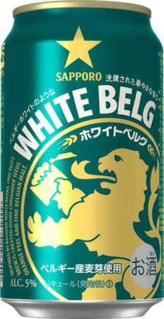 ビール類・新ジャンル サッポロ ホワイトベルグ 350ml×24缶 1ケース