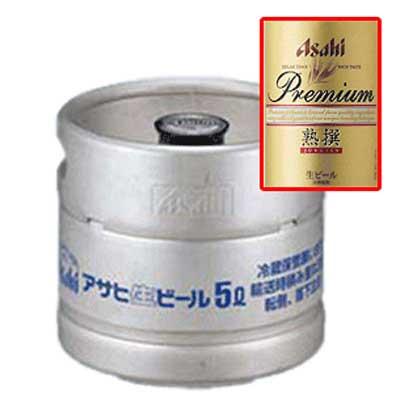 アサヒ プレミアムビール 熟撰 生樽 5L(業務用生ビール)2本で地域限定送料無料