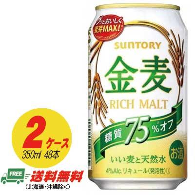 (期間限定セール)サントリー 金麦 糖質75%オフ 350ml×48本(2ケース)地域限定送料無料