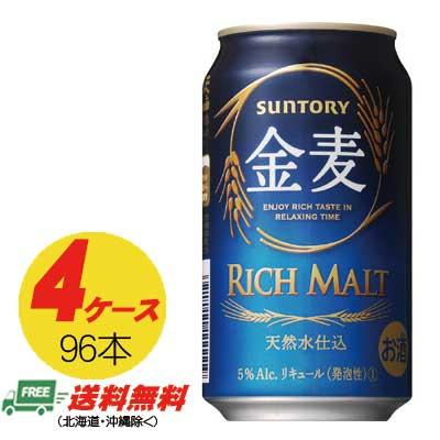(期間限定セール)(送料無料)サントリー 金麦 350ml × 96本(4ケース)