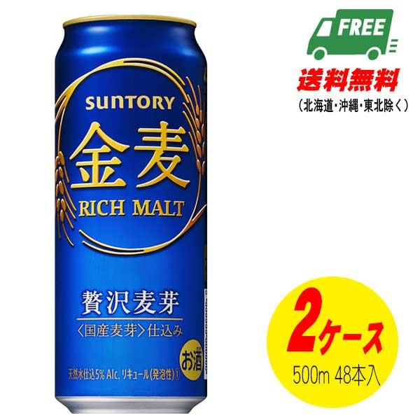 北海道 沖縄 東北6県は別途送料がかかります 期間限定セール ビール類 商店 新ジャンル 地域限定送料無料 500ml×48本 品質保証 サントリー 金麦 2ケース