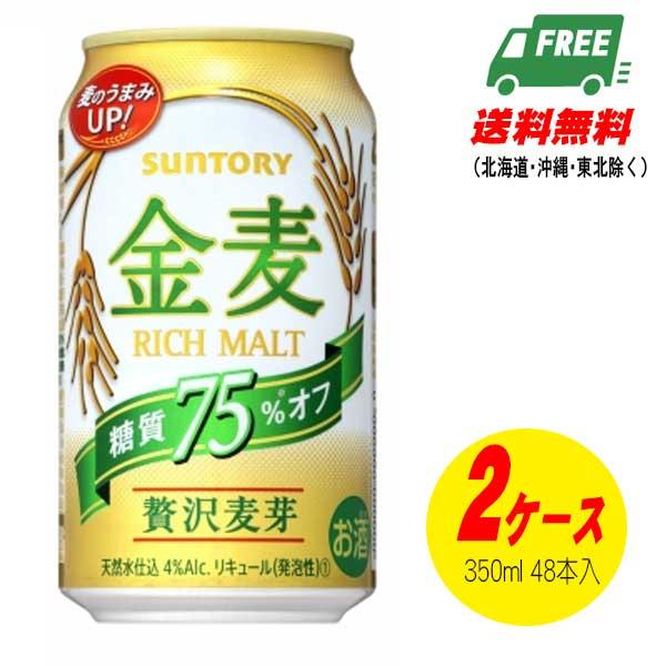 北海道 沖縄 東北6県は別途送料がかかります 期間限定セール ビール類 新ジャンル 日本正規品 糖質75%オフ 激安セール サントリー 2ケース 金麦 350ml×48本 地域限定送料無料