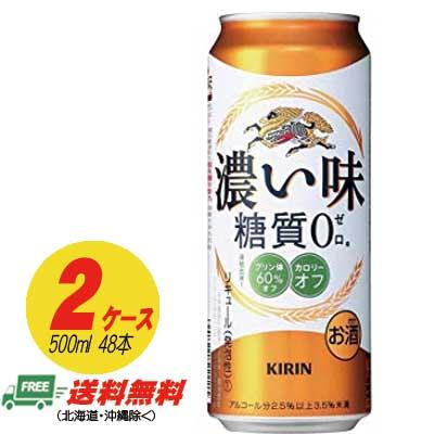 北海道 沖縄 東北6県は別途送料がかかります キリン 濃い味 特価 糖質ゼロ 地域限定送料無料 新ジャンル 第3のビール 500ml×48本 SALE 2ケース