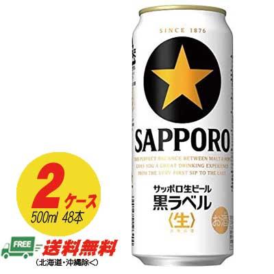 【送料無料】サッポロ 黒ラベル 500ml×48本  【2ケース】