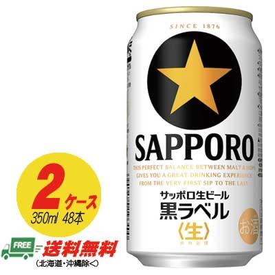 【送料無料】サッポロ 黒ラベル 350ml×48本  【2ケース】