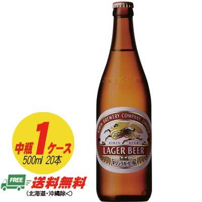 キリン ラガービール 中瓶 500ml 1ケース(20本)地域限定送料無料