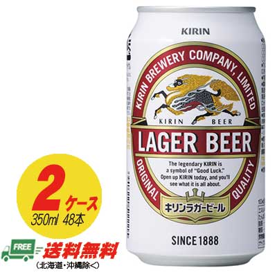 【送料無料】キリン ラガービール 350ml×48本  【2ケース】