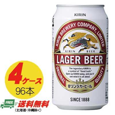 (期間限定セール)【送料無料】キリン ラガービール 350ml×96本 【4ケース】