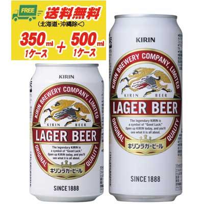 【送料無料】キリン ラガー 350ml + 500ml 各1ケース