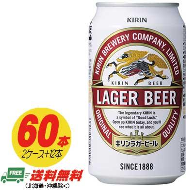 (期間限定セール)【送料無料】キリン ラガービール  350ml 60本(2ケース+12本)