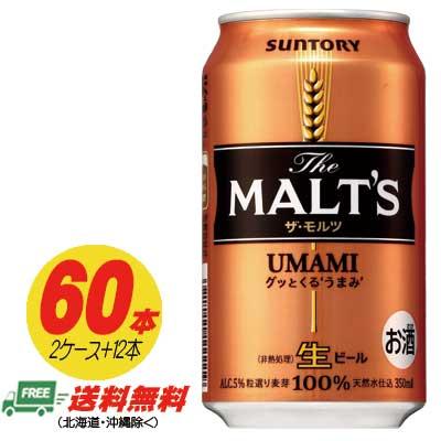 【送料無料】サントリー ザ・モルツ  350ml 60本(2ケース+12本)