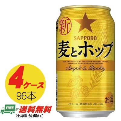 (期間限定セール)【送料無料】サッポロ 麦とホップ 350ml × 96本【4ケース】