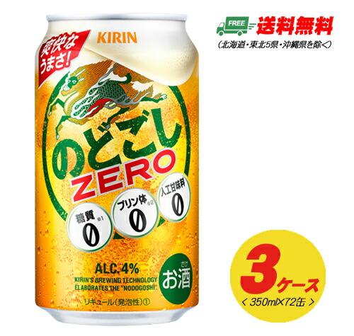 北海道 沖縄 東北6県は別途送料がかかります ビール類 新ジャンル キリン ZERO のどごしゼロ 地域限定送料無料 激安通販販売 3ケース 350ml お得クーポン発行中 72本