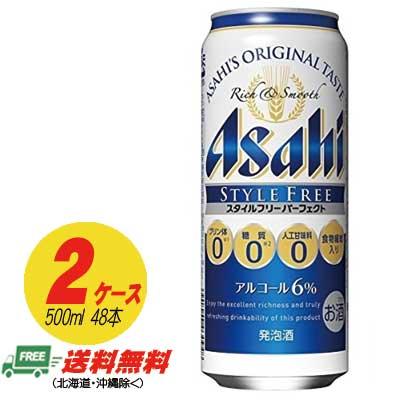 【送料無料】アサヒ パーフェクト(スタイルフリー) 500ml×48本  【2ケース】