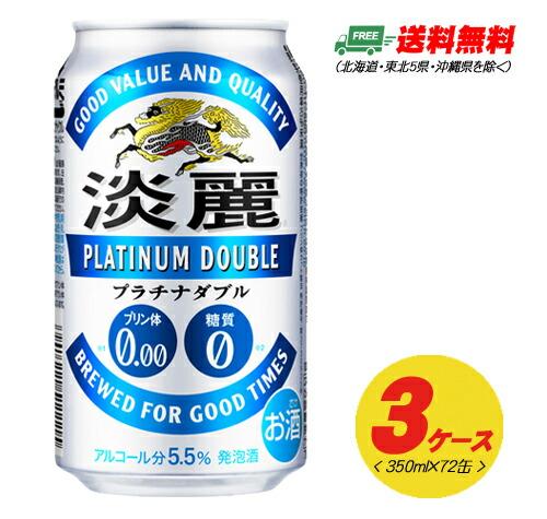 北海道・沖縄・東北6県は別途送料がかかります   (期間限定セール)ビール類・発泡酒 キリン 淡麗 プラチナダブル 350ml 72本(3ケース)地域限定送料無料