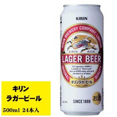 キリン ラガー 生  500ml×24本 1ケース