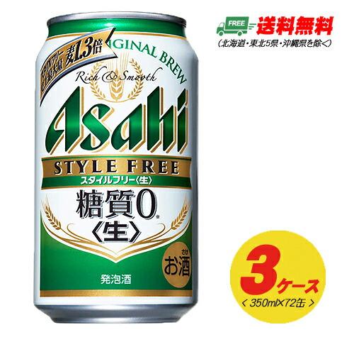 北海道・沖縄・東北6県は別途送料がかかります   ビール類・発泡酒 アサヒ スタイルフリー(生) 350ml 72本(3ケース)発泡酒 地域限定送料無料
