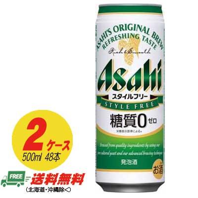 (送料無料)アサヒ スタイルフリー<生> 500ml×48本(2ケース), 旭市 d041ac5a