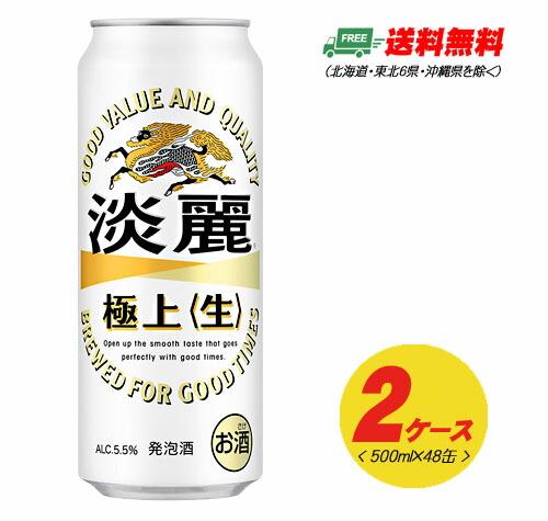 北海道・沖縄県・東北6県は別途送料が発生いたします。 (期間限定セール)ビール類・発泡酒 キリン 淡麗 極上〈生〉500ml×48缶 2ケース 地域限定送料無料