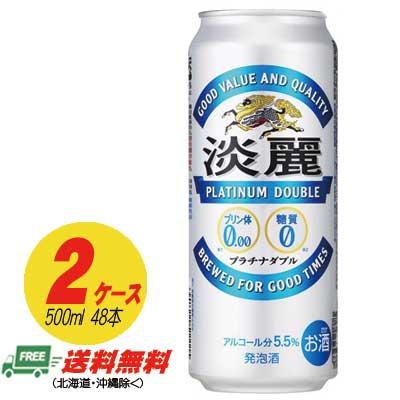 北海道・沖縄・東北6県は別途送料がかかります   (期間限定セール)ビール類・発泡酒 キリン 淡麗 プラチナダブル 500ml×48本 (2ケース)地域限定送料無料