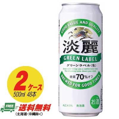 【送料無料】キリン 淡麗グリーンラベル 500ml×48本  【2ケース】