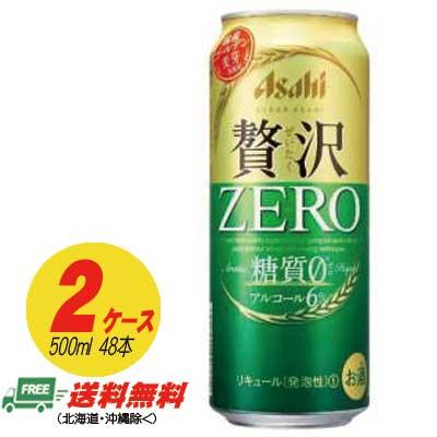 北海道 沖縄 東北6県は別途送料がかかります ビール類 新ジャンル アサヒ 爆安プライス 地域限定送料無料 クリアアサヒ ZERO 贅沢ゼロ 500ml×48本 訳あり 2ケース