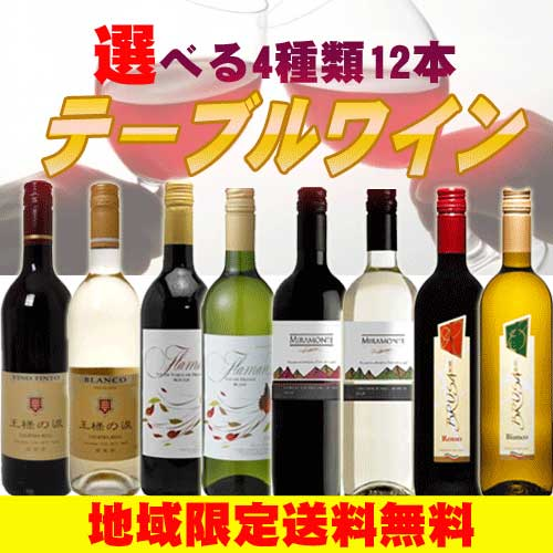北海道・沖縄・東北6県は別途送料がかかります   毎日のテーブルワインに 12本選べるワイン  コストパフォーマンス豊かな選べる12本セット 地域限定送料無料