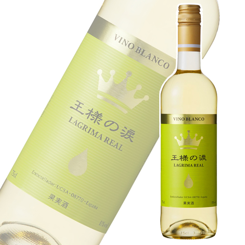 スペインワインの輸入実績 No.1  スペイン 王様の涙 白 750ml (混載24本まで発送可能)