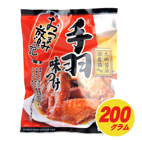 自家製ピリ辛醤油ダレを使用 国際ブランド 日向屋 おつまみ放浪紀 200g 税込 手羽味つけ 1袋
