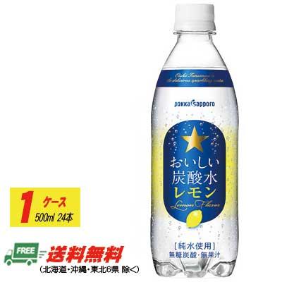 北海道 沖縄 東北6県は別途送料がかかります サッポロ おいしい炭酸水 レモン 送料無料新品 地域限定送料無料 数量限定 500ml×24本 1ケース
