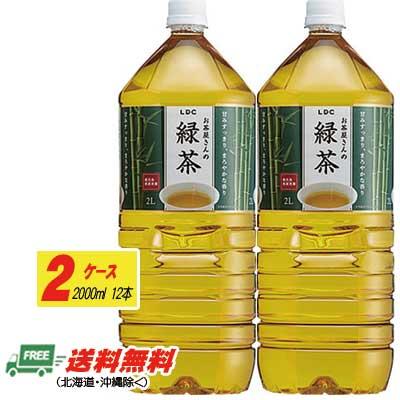 北海道 沖縄 宅配便送料無料 東北6県は別途送料がかかります ライフドリンク 緑茶 2ケース 地域限定送料無料 市場 2L×12本