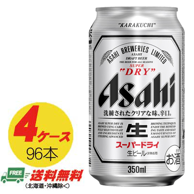 (送料無料)アサヒ スーパードライ 350ml×96本(4ケース)