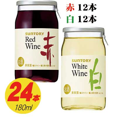 手軽で便利な本格ワイン サントリー カップワイン 赤 白 毎日続々入荷 計24本入 2種×各12本 気質アップ 1ケース 180ml
