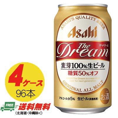 (送料無料)アサヒ ザ・ドリーム 350ml×96本(4ケース)
