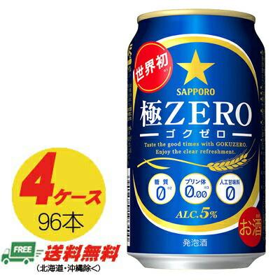 (送料無料)サッポロ 極ZERO(ゴクゼロ)350ml×96本(4ケース)