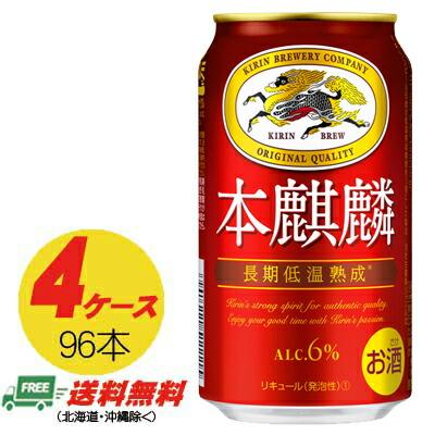 (送料無料)キリン 本麒麟 350ml×96本(4ケース)