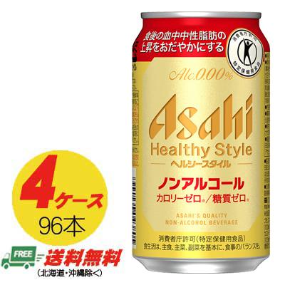 (送料無料)アサヒ ヘルシースタイル〈アルコール0.00%〉350ml×96本(4ケース)