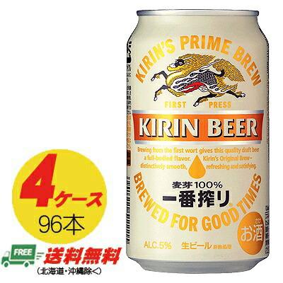 (送料無料)キリン 一番搾り 350ml×96本(4ケース)