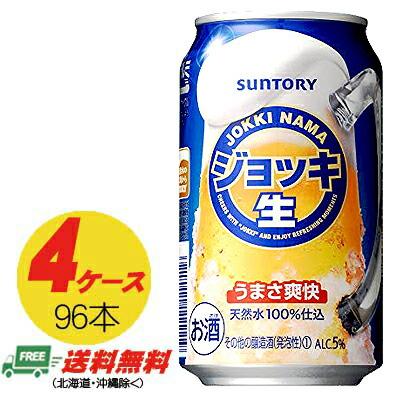 サントリー ジョッキ生 350ml×96本(4ケース)地域限定送料無料