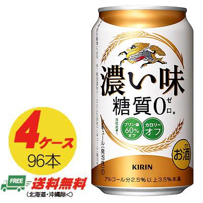 (送料無料)キリン 濃い味〈糖質0〉350ml×96本(4ケース)
