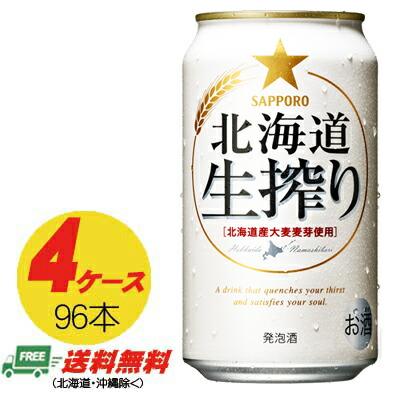 (送料無料)サッポロ 北海道生搾り 350ml×96本(4ケース)