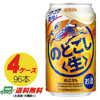 【送料無料】キリン のどごし<生> 350ml × 96本  【4ケース】