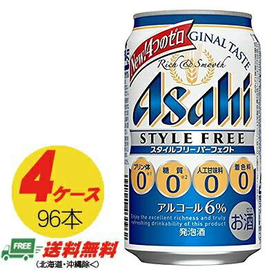 (送料無料)アサヒ パーフェクト(スタイルフリー)350ml×96本(4ケース)