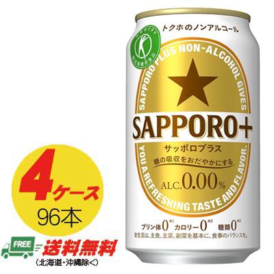 (送料無料)サッポロ サッポロプラス〈アルコール 0.00%〉350ml×96本(4ケース)