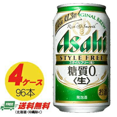 (送料無料)アサヒ スタイルフリー〈生〉350ml×96本(4ケース)