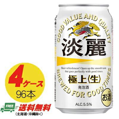 (送料無料)キリン 淡麗 極上〈生〉350ml×96本(4ケース)